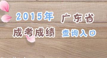 2016三支一扶考试答案2015广东成人高考成绩查询_成人高考录取查询_成人高考报名_成人2016三支一扶考试时间